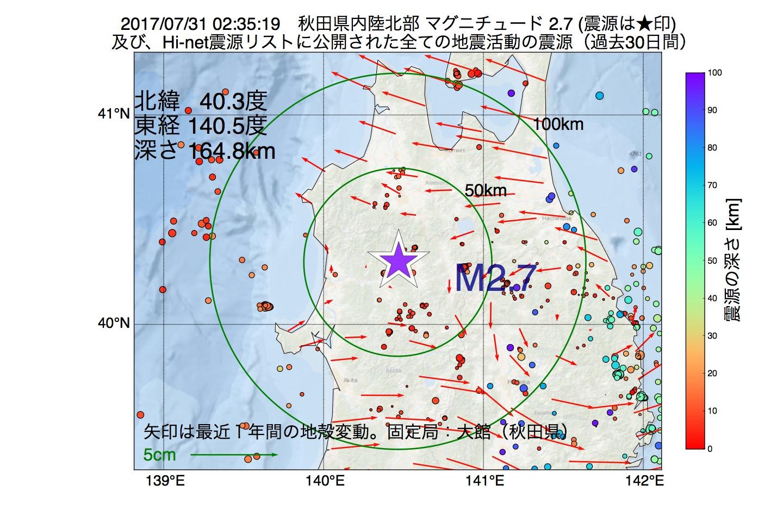 地震震源マップ:2017年07月31日 02時35分 秋田県内陸北部でM2.7の地震