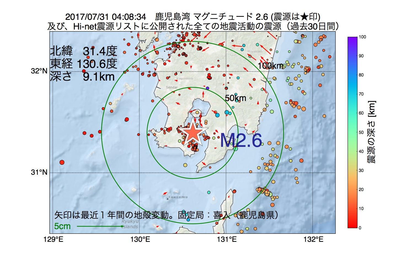 地震震源マップ:2017年07月31日 04時08分 鹿児島湾でM2.6の地震