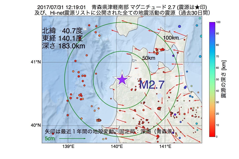 地震震源マップ:2017年07月31日 12時19分 青森県津軽南部でM2.7の地震