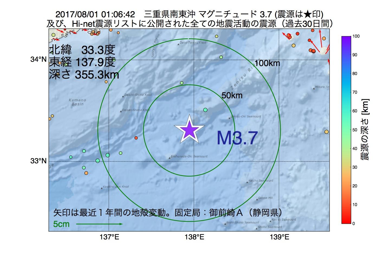 地震震源マップ:2017年08月01日 01時06分 三重県南東沖でM3.7の地震