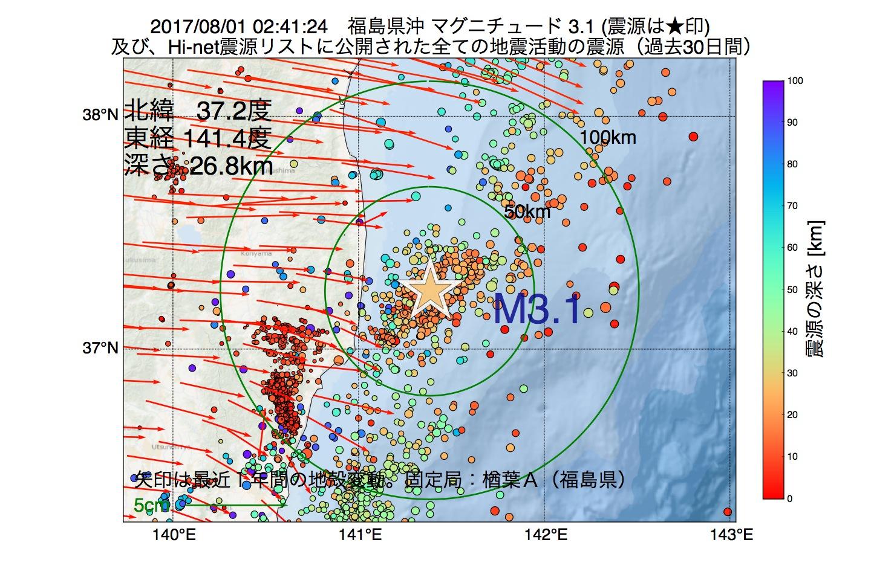 地震震源マップ:2017年08月01日 02時41分 福島県沖でM3.1の地震
