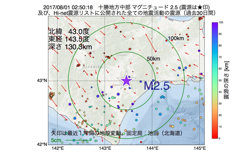 地震震源マップ:2017年08月01日 02時50分 十勝地方中部でM2.5の地震