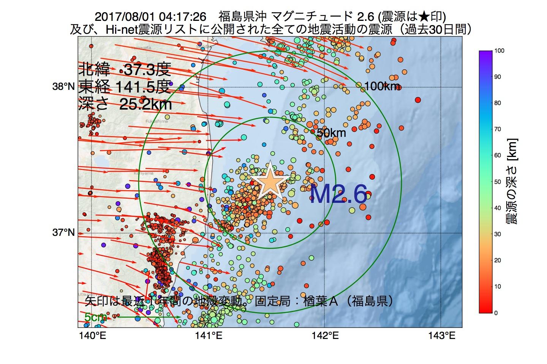 地震震源マップ:2017年08月01日 04時17分 福島県沖でM2.6の地震
