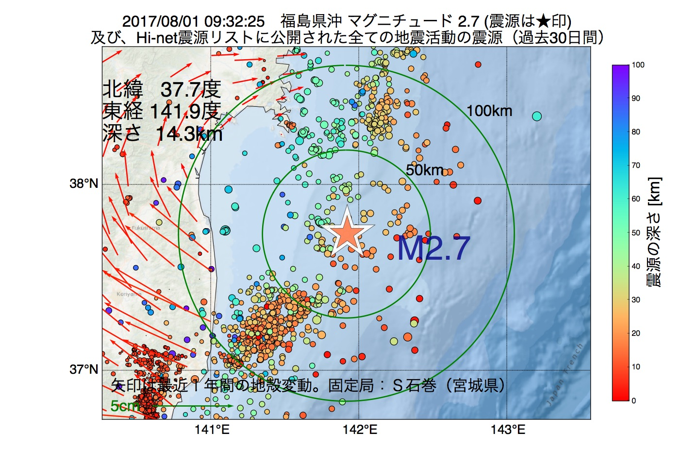 地震震源マップ:2017年08月01日 09時32分 福島県沖でM2.7の地震
