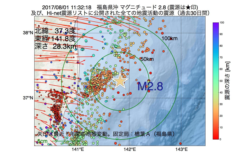 地震震源マップ:2017年08月01日 11時32分 福島県沖でM2.8の地震