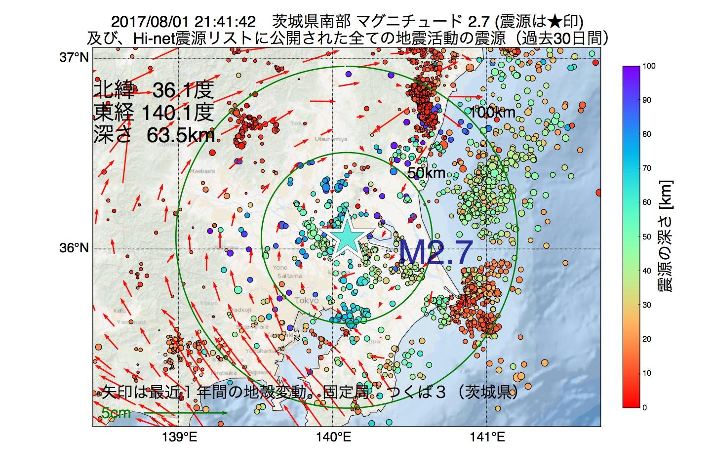 地震震源マップ:2017年08月01日 21時41分 茨城県南部でM2.7の地震