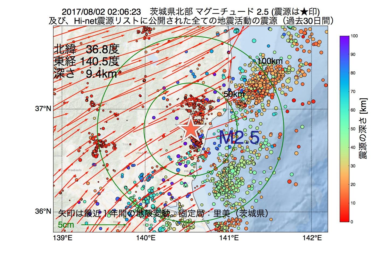地震震源マップ:2017年08月02日 02時06分 茨城県北部でM2.5の地震
