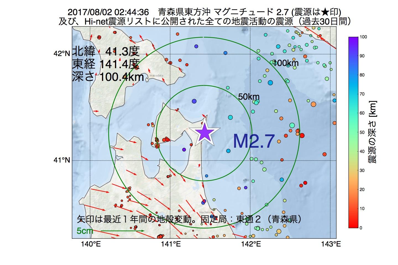 地震震源マップ:2017年08月02日 02時44分 青森県東方沖でM2.7の地震