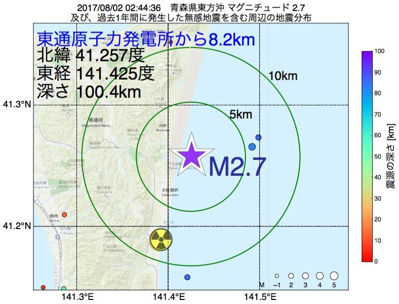 地震震源マップ:東通原子力発電所から8.2km地点でM2.7の地震が発生しました