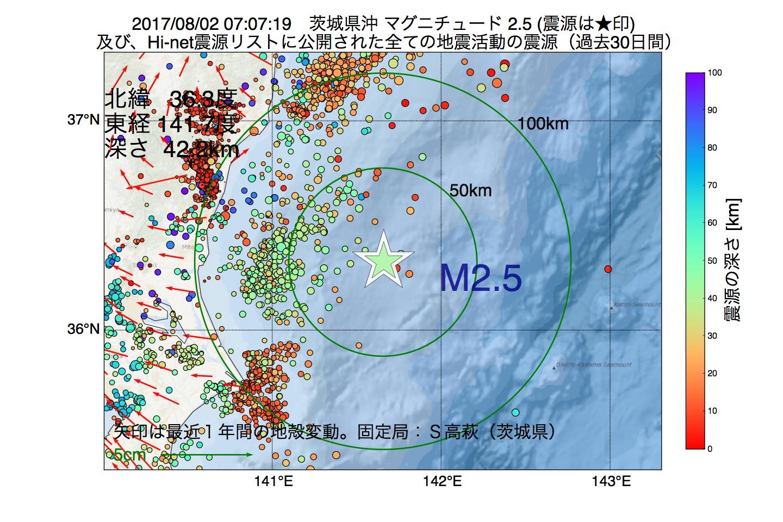 地震震源マップ:2017年08月02日 07時07分 茨城県沖でM2.5の地震