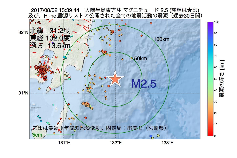 地震震源マップ:2017年08月02日 13時39分 大隅半島東方沖でM2.5の地震