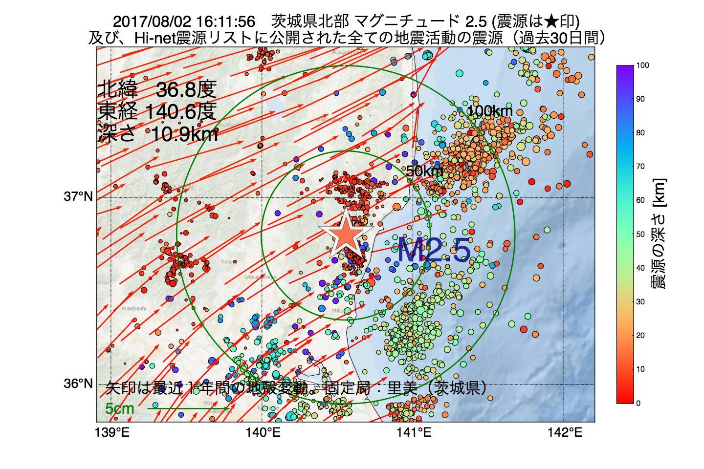 地震震源マップ:2017年08月02日 16時11分 茨城県北部でM2.5の地震
