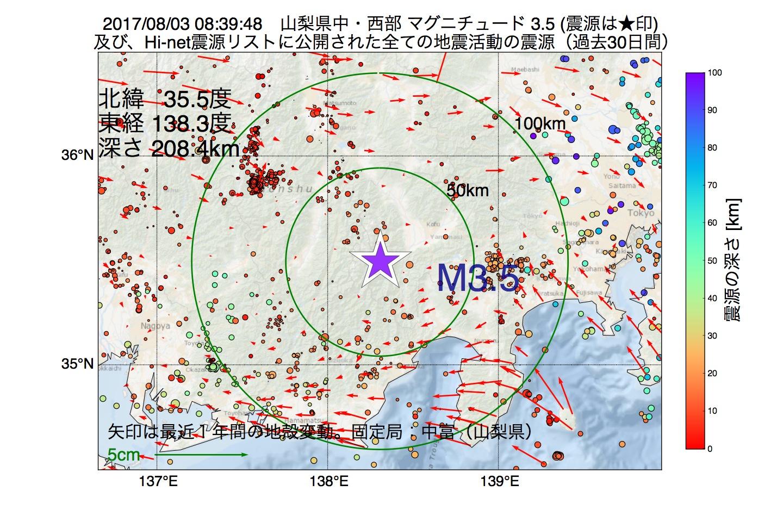 地震震源マップ:2017年08月03日 08時39分 山梨県中・西部でM3.5の地震