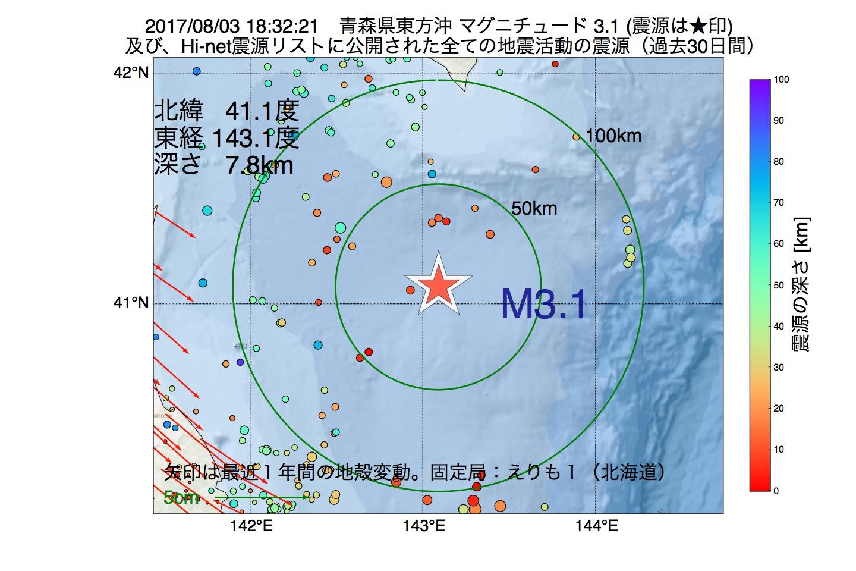地震震源マップ:2017年08月03日 18時32分 青森県東方沖でM3.1の地震