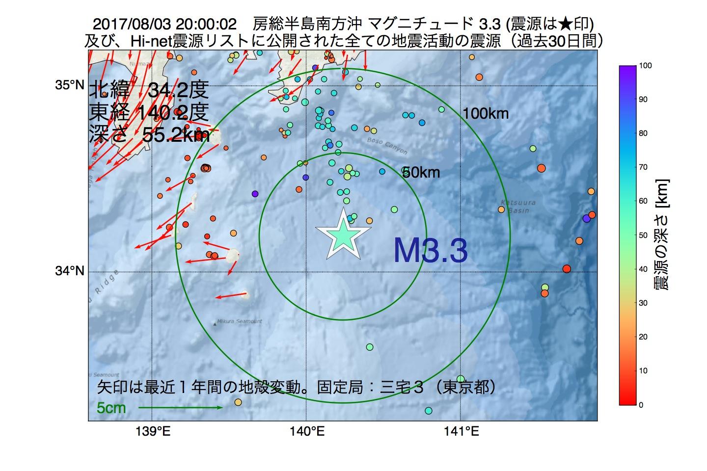 地震震源マップ:2017年08月03日 20時00分 房総半島南方沖でM3.3の地震