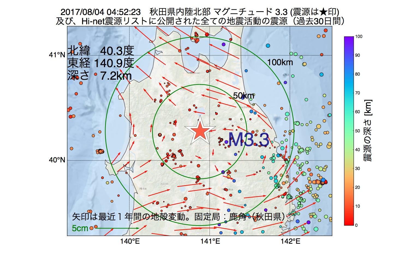 地震震源マップ:2017年08月04日 04時52分 秋田県内陸北部でM3.3の地震