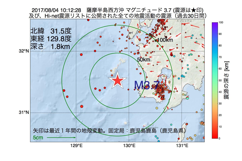 地震震源マップ:2017年08月04日 10時12分 薩摩半島西方沖でM3.7の地震