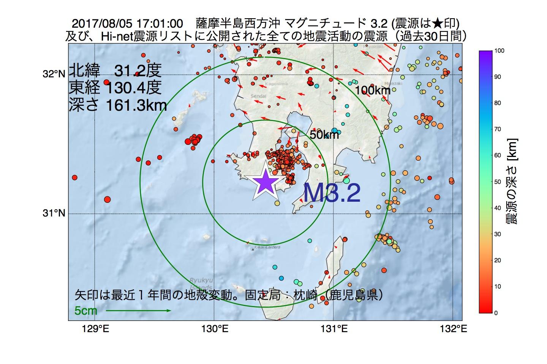 地震震源マップ:2017年08月05日 17時01分 薩摩半島西方沖でM3.2の地震