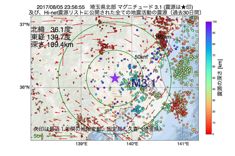 地震震源マップ:2017年08月05日 23時56分 埼玉県北部でM3.1の地震