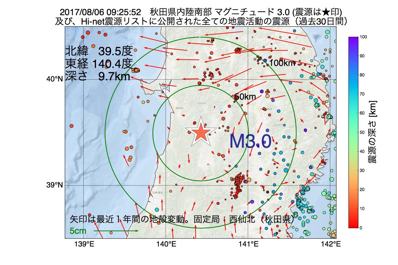 地震震源マップ:2017年08月06日 09時25分 秋田県内陸南部でM3.0の地震