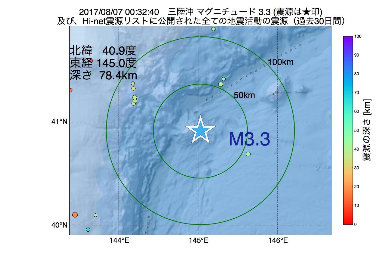 地震震源マップ:2017年08月07日 00時32分 三陸沖でM3.3の地震