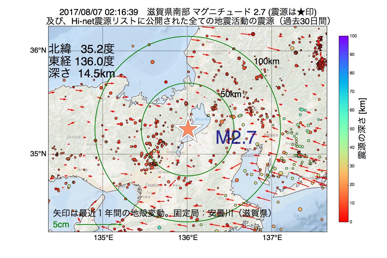 地震震源マップ:2017年08月07日 02時16分 滋賀県南部でM2.7の地震