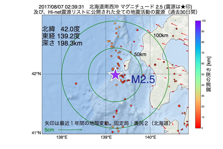 地震震源マップ:2017年08月07日 02時39分 北海道南西沖でM2.5の地震
