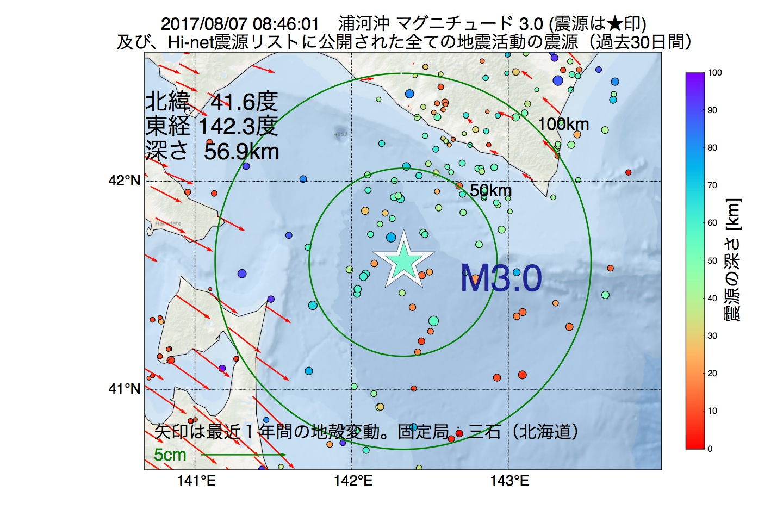 地震震源マップ:2017年08月07日 08時46分 浦河沖でM3.0の地震