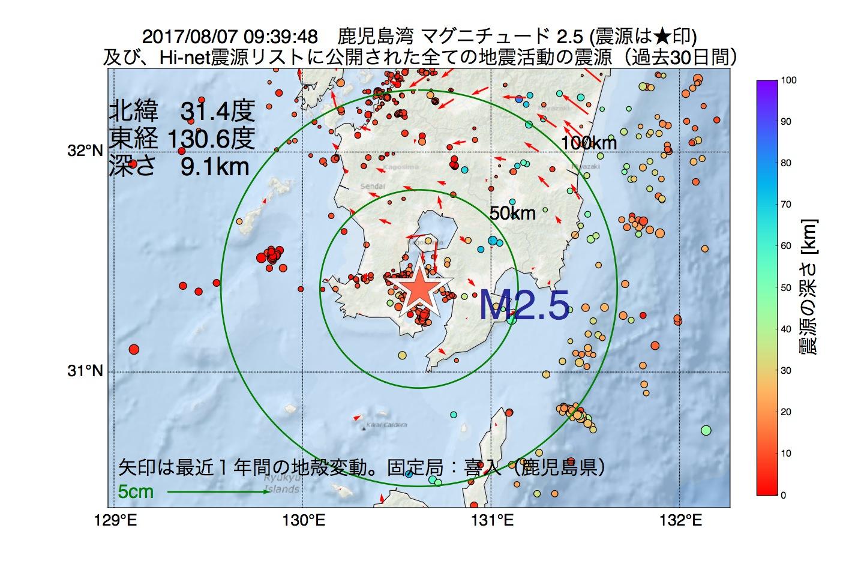 地震震源マップ:2017年08月07日 09時39分 鹿児島湾でM2.5の地震