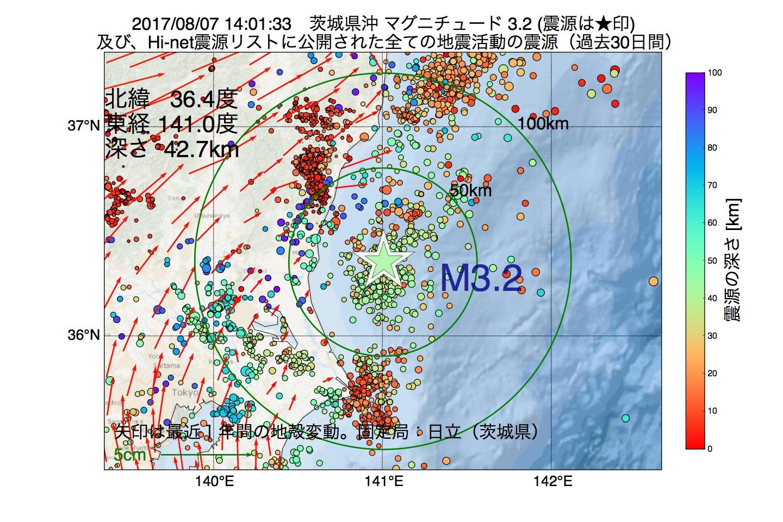 地震震源マップ:2017年08月07日 14時01分 茨城県沖でM3.2の地震