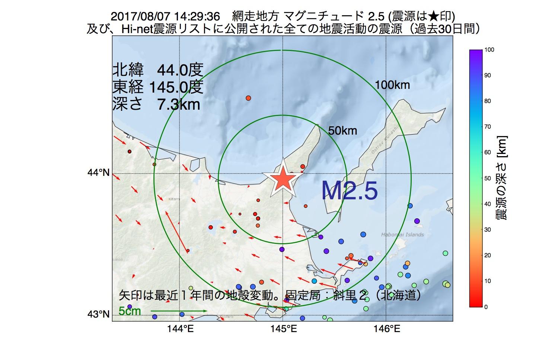 地震震源マップ:2017年08月07日 14時29分 網走地方でM2.5の地震