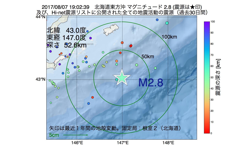 地震震源マップ:2017年08月07日 19時02分 北海道東方沖でM2.8の地震