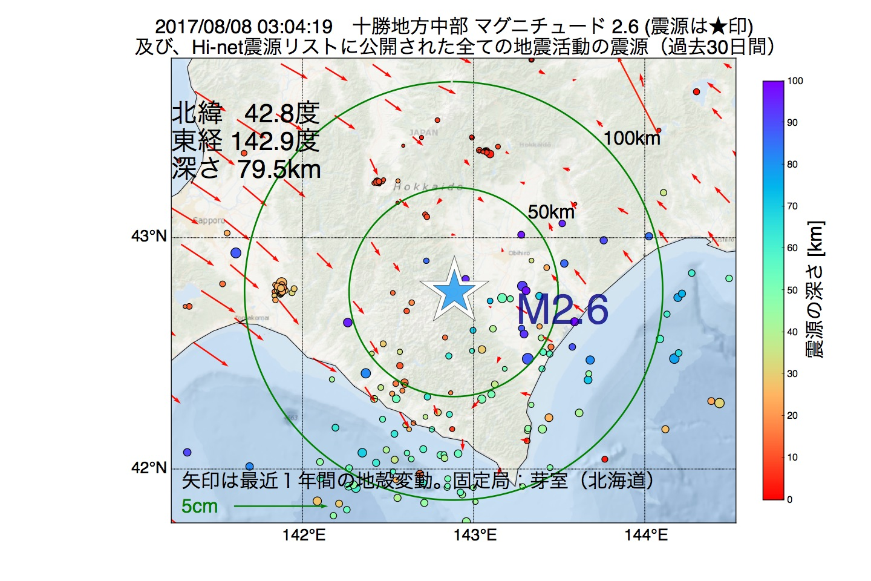 地震震源マップ:2017年08月08日 03時04分 十勝地方中部でM2.6の地震