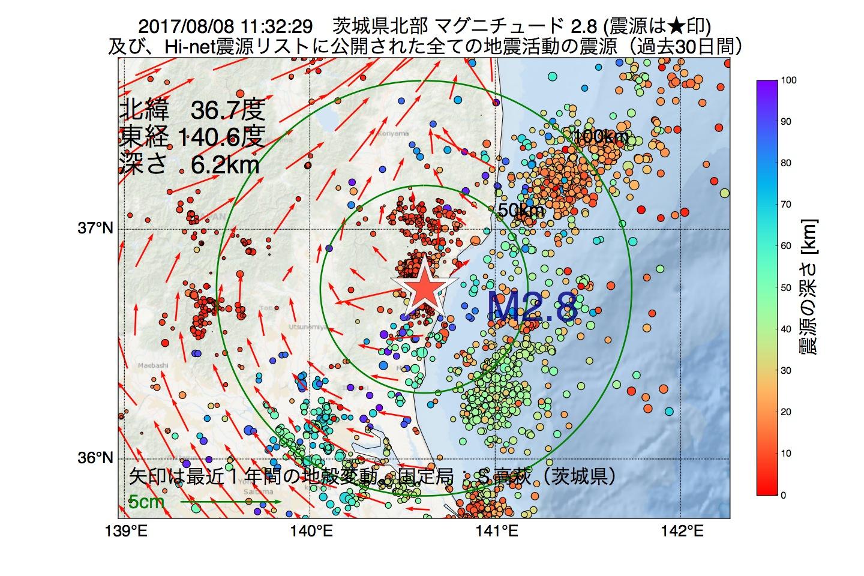 地震震源マップ:2017年08月08日 11時32分 茨城県北部でM2.8の地震