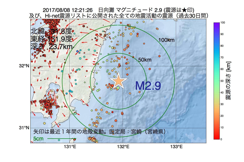 地震震源マップ:2017年08月08日 12時21分 日向灘でM2.9の地震