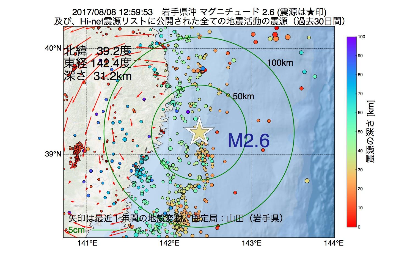 地震震源マップ:2017年08月08日 12時59分 岩手県沖でM2.6の地震