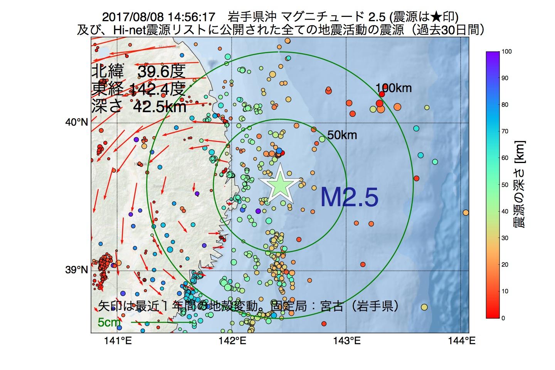 地震震源マップ:2017年08月08日 14時56分 岩手県沖でM2.5の地震