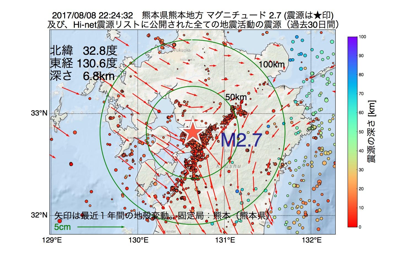 地震震源マップ:2017年08月08日 22時24分 熊本県熊本地方でM2.7の地震