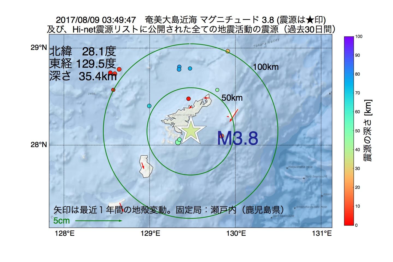 地震震源マップ:2017年08月09日 03時49分 奄美大島近海でM3.8の地震