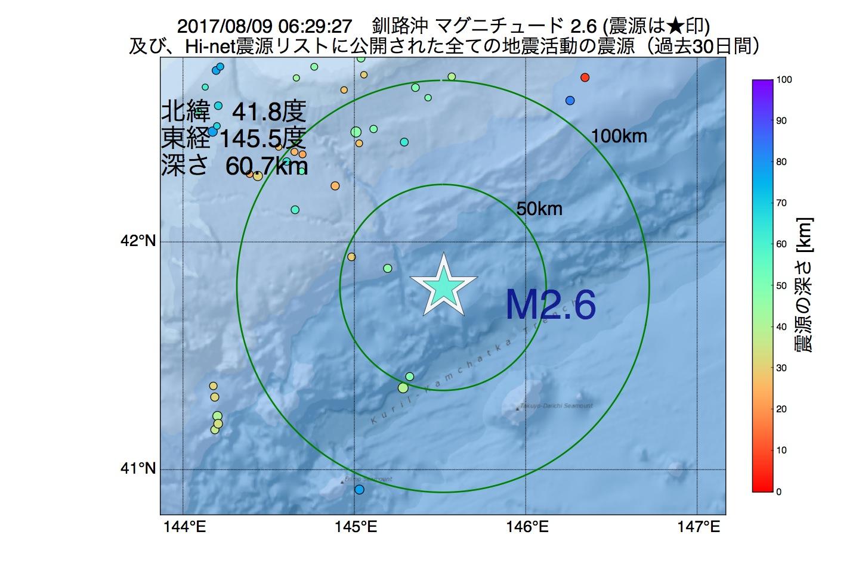 地震震源マップ:2017年08月09日 06時29分 釧路沖でM2.6の地震