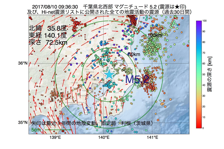 地震震源マップ:2017年08月10日 09時36分 千葉県北西部でM5.2の地震