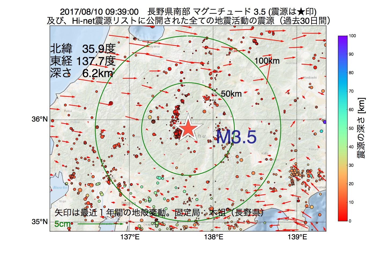 地震震源マップ:2017年08月10日 09時39分 長野県南部でM3.5の地震