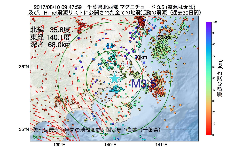 地震震源マップ:2017年08月10日 09時47分 千葉県北西部でM3.5の地震