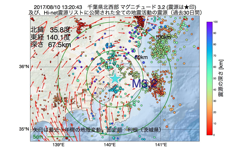 地震震源マップ:2017年08月10日 13時20分 千葉県北西部でM3.2の地震
