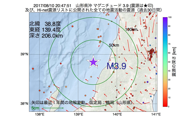 地震震源マップ:2017年08月10日 20時47分 山形県沖でM3.9の地震