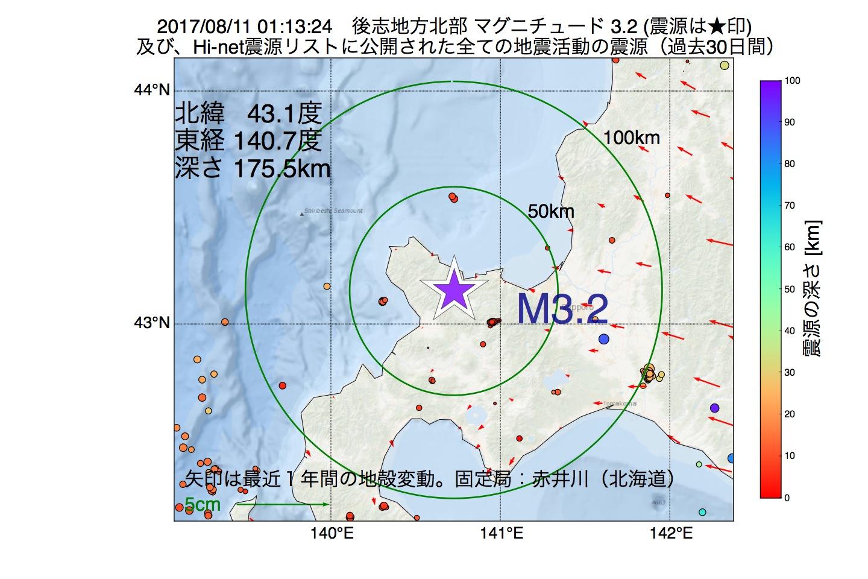 地震震源マップ:2017年08月11日 01時13分 後志地方北部でM3.2の地震