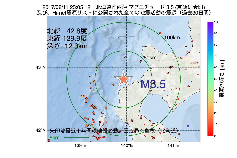 地震震源マップ:2017年08月11日 23時05分 北海道南西沖でM3.5の地震