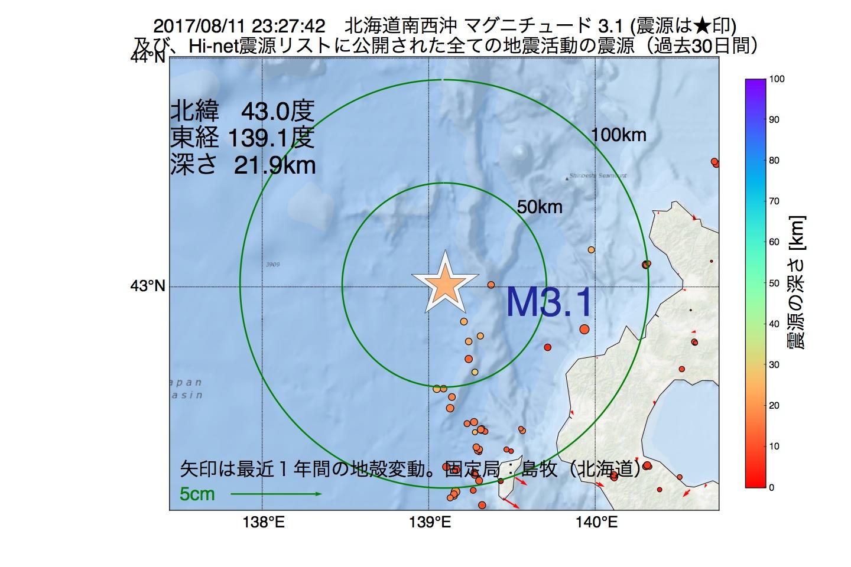 地震震源マップ:2017年08月11日 23時27分 北海道南西沖でM3.1の地震
