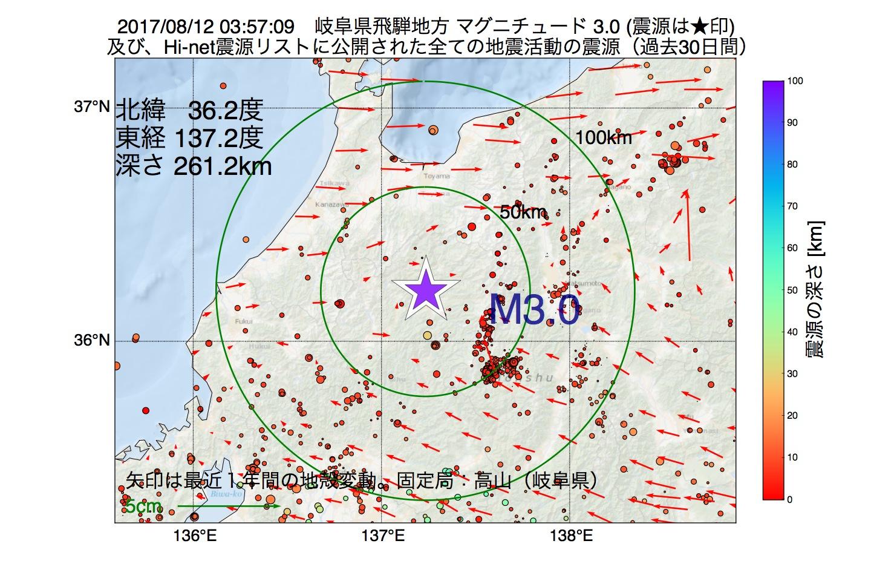 地震震源マップ:2017年08月12日 03時57分 岐阜県飛騨地方でM3.0の地震