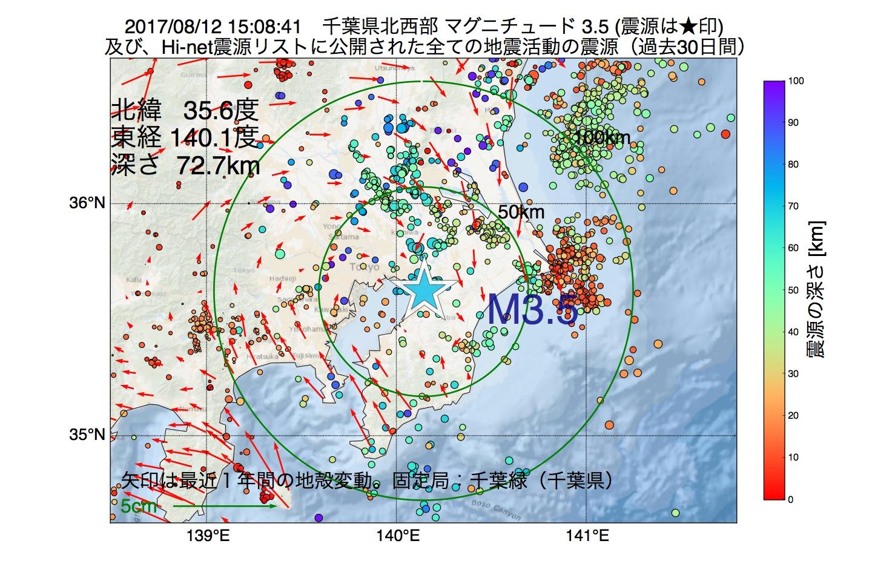 地震震源マップ:2017年08月12日 15時08分 千葉県北西部でM3.5の地震
